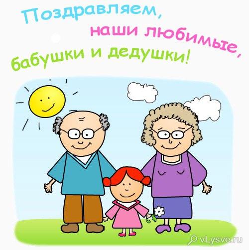 Конкурсы ко дню бабушек и дедушек